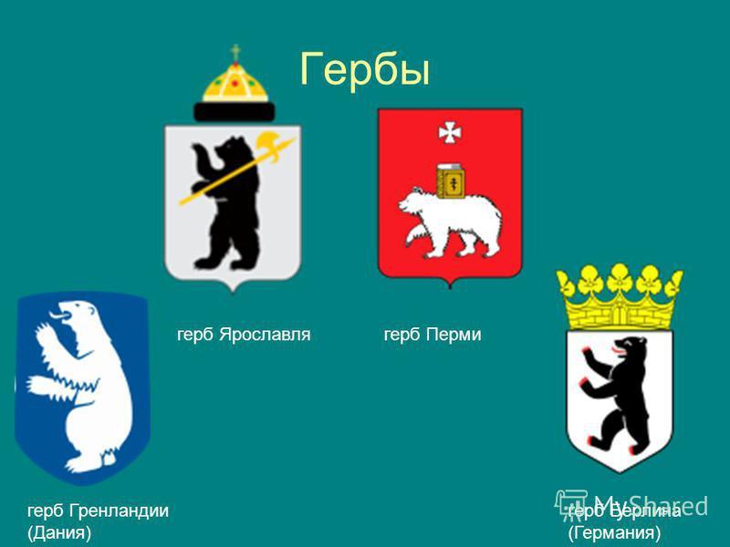 Гербы герб Берлина (Германия) герб Ярославля герб Гренландии (Дания) герб Перми