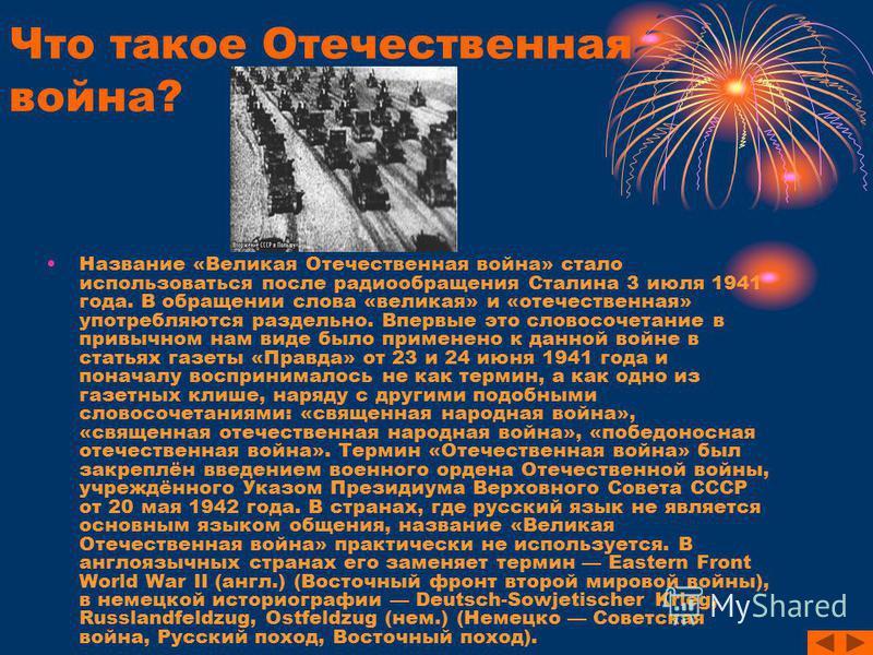 Что такое Отечественная война? Название «Великая Отечественная война» стало использоваться после радиообращения Сталина 3 июля 1941 года. В обращении слова «великая» и «отечественная» употребляются раздельно. Впервые это словосочетание в привычном на