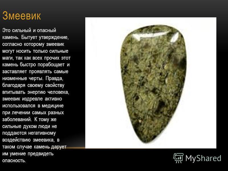Змеевик Это сильный и опасный камень. Бытует утверждение, согласно которому змеевик могут носить только сильные маги, так как всех прочих этот камень быстро порабощает и заставляет проявлять самые низменные черты. Правда, благодаря своему свойству вп