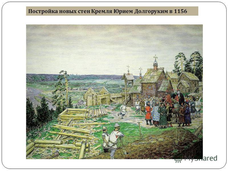Постройка новых стен Кремля Юрием Долгоруким в 1156
