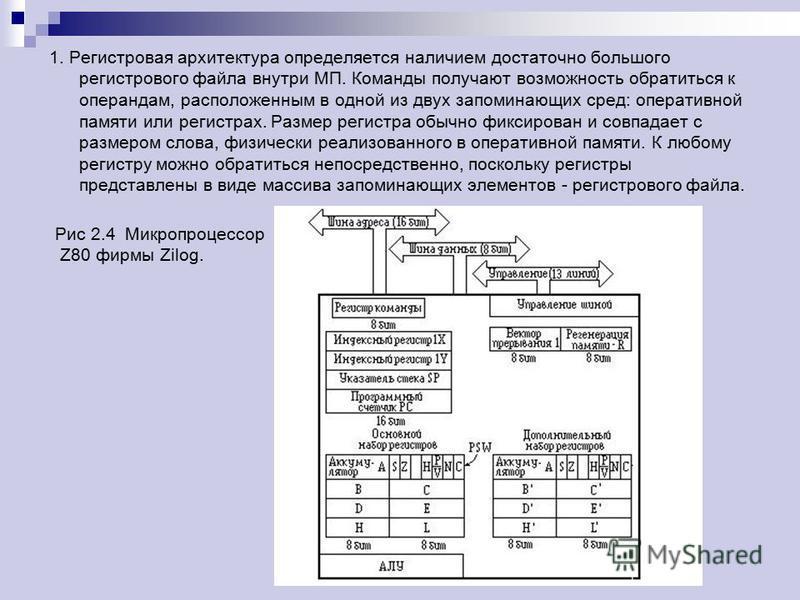 1. Регистровая архитектура определяется наличием достаточно большого регистрового файла внутри МП. Команды получают возможность обратиться к операндам, расположенным в одной из двух запоминающих сред: оперативной памяти или регистрах. Размер регистра
