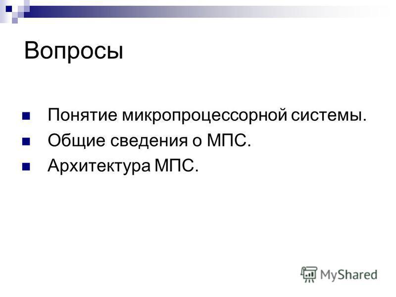 Вопросы Понятие микропроцессорной системы. Общие сведения о МПС. Архитектура МПС.