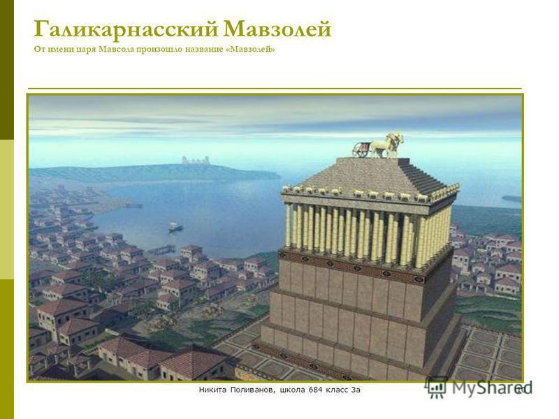 Никита Поливанов, школа 684 класс 3 а 10 Галикарнасский Мавзолей От имени царя Мавсола произошло название «Мавзолей»