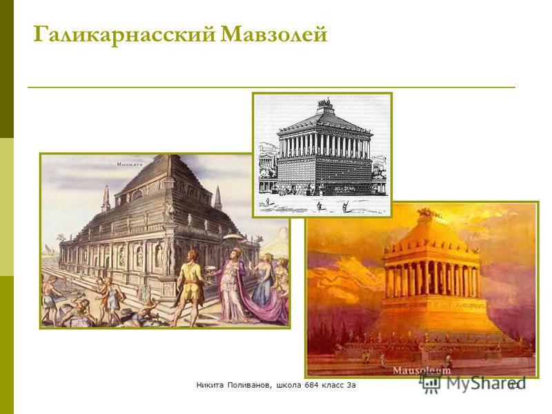 Никита Поливанов, школа 684 класс 3 а 11 Галикарнасский Мавзолей