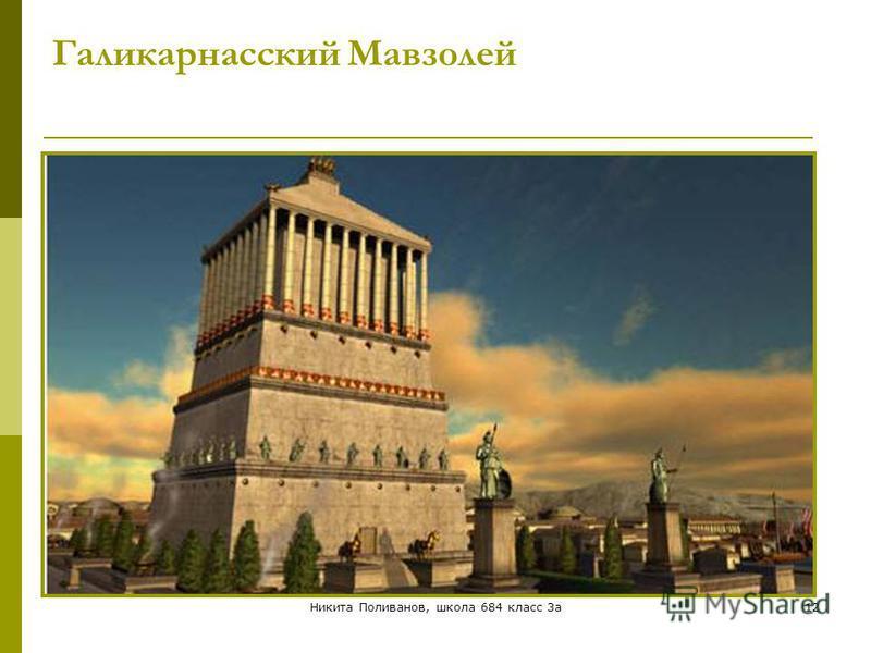 Никита Поливанов, школа 684 класс 3 а 12 Галикарнасский Мавзолей
