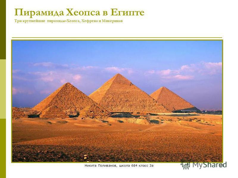 Никита Поливанов, школа 684 класс 3 а 16 Пирамида Хеопса в Египте Три крупнейшие пирамиды-Хеопса, Хефрена и Микеринав
