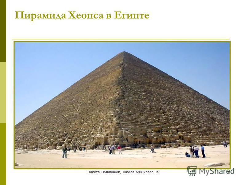 Никита Поливанов, школа 684 класс 3 а 18 Пирамида Хеопса в Египте