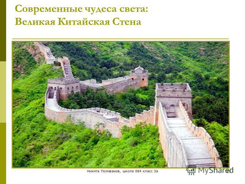 Никита Поливанов, школа 684 класс 3 а 20 Современные чудеса света: Великая Китайская Стена