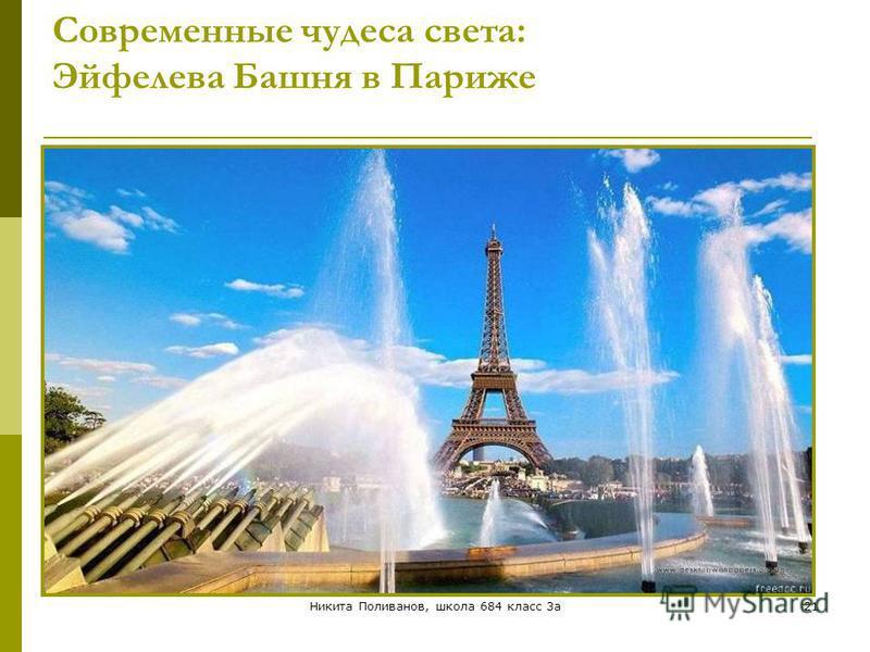 Никита Поливанов, школа 684 класс 3 а 21 Современные чудеса света: Эйфелева Башня в Париже