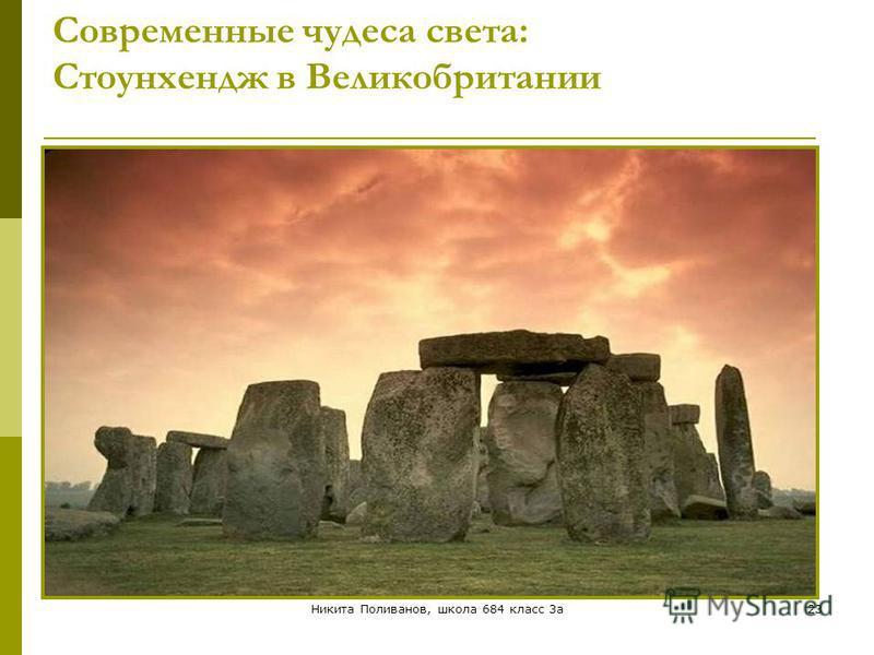 Никита Поливанов, школа 684 класс 3 а 23 Современные чудеса света: Стоунхендж в Великобритании