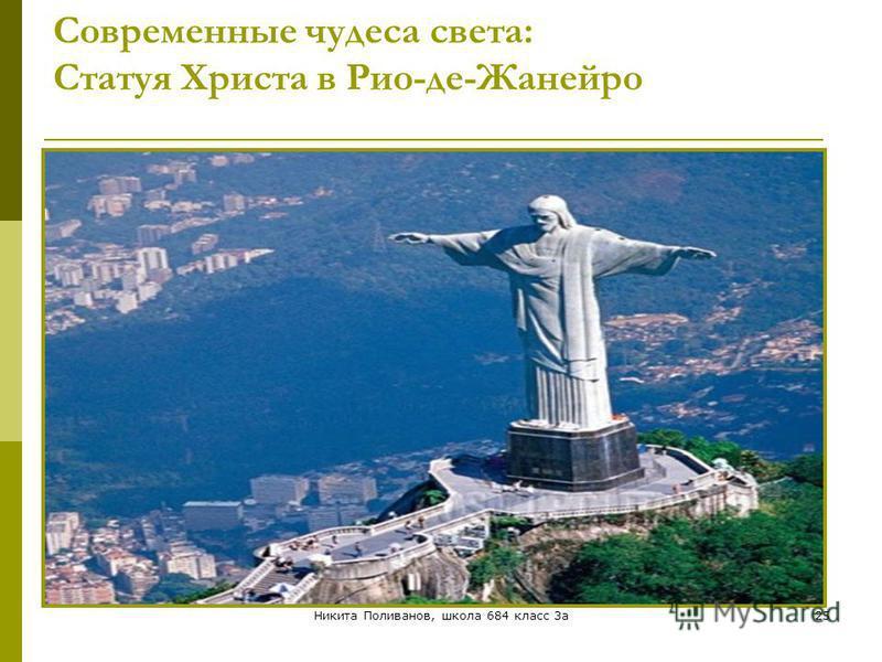 Никита Поливанов, школа 684 класс 3 а 25 Современные чудеса света: Статуя Христа в Рио-де-Жанейро