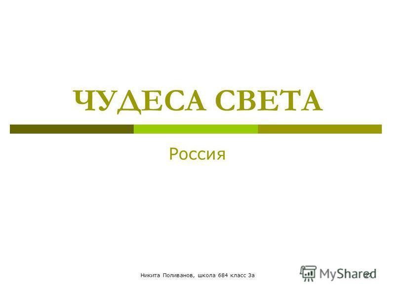 Никита Поливанов, школа 684 класс 3 а 27 ЧУДЕСА СВЕТА Россия