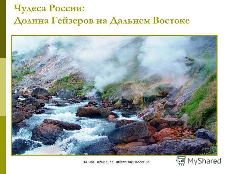 Никита Поливанов, школа 684 класс 3 а 30 Чудеса России: Долина Гейзеров на Дальнем Востоке