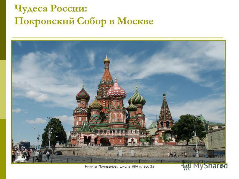 Никита Поливанов, школа 684 класс 3 а 34 Чудеса России: Покровский Собор в Москве