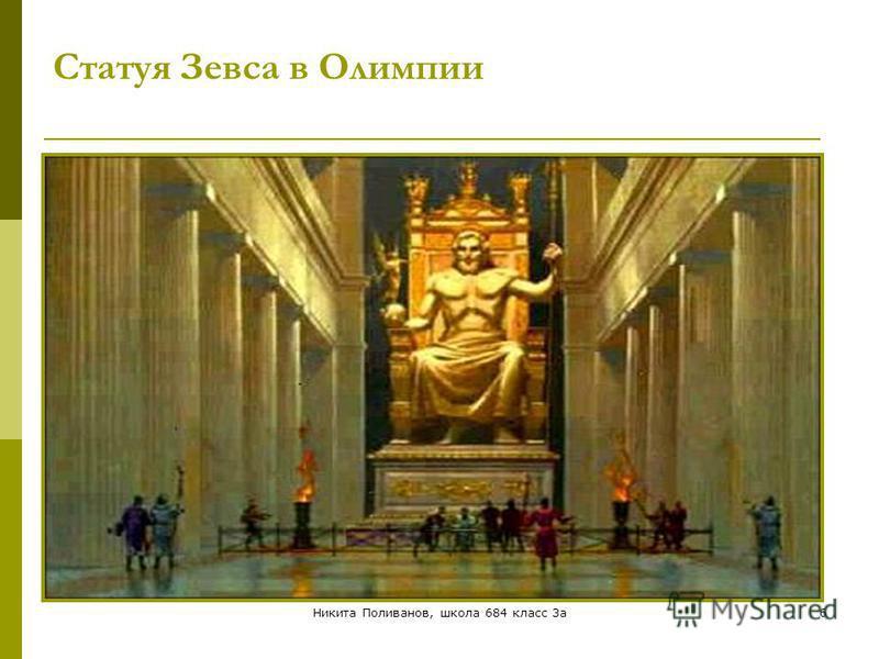 Никита Поливанов, школа 684 класс 3 а 6 Статуя Зевса в Олимпии