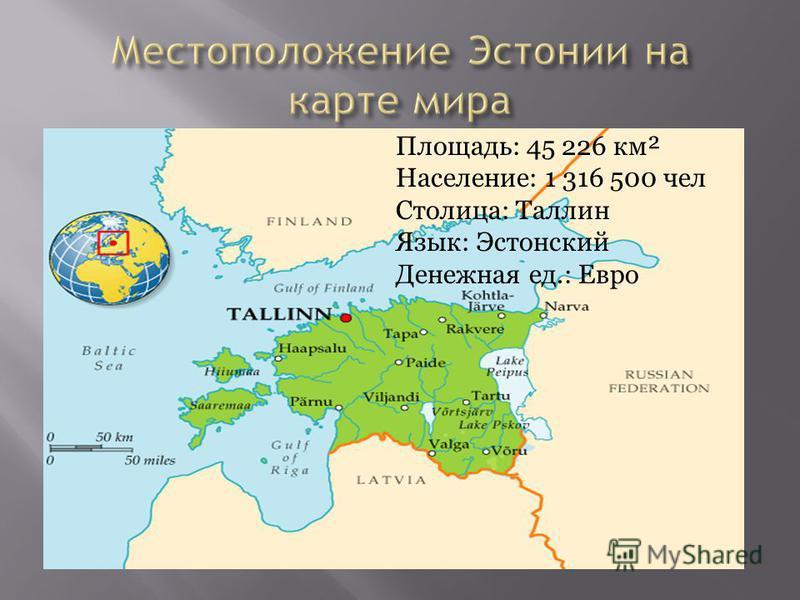 Площадь: 45 226 км² Население: 1 316 500 чел Столица: Таллин Язык: Эстонский Денежная ед.: Евро