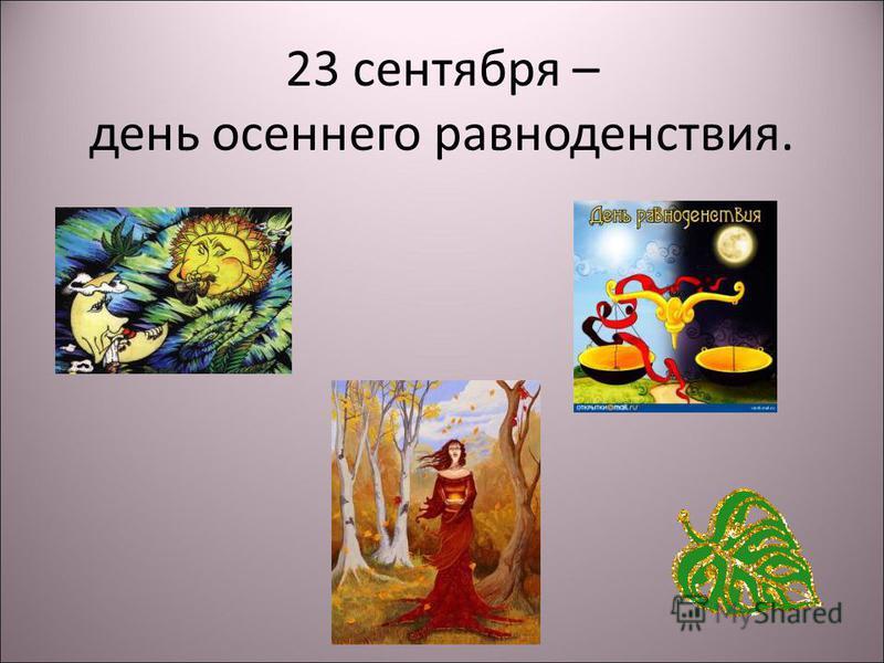 23 сентября – день осеннего равноденствия.