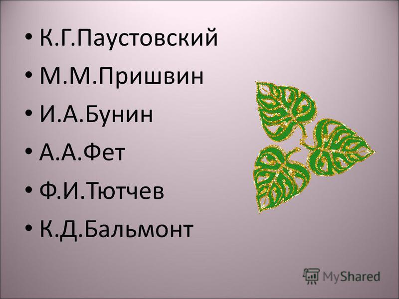 К.Г.Паустовский М.М.Пришвин И.А.Бунин А.А.Фет Ф.И.Тютчев К.Д.Бальмонт