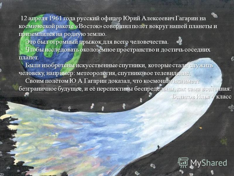 12 апреля 1961 года русский офицер Юрий Алексеевич Гагарин на космической ракете « Восток » совершил полёт вокруг нашей планеты и приземлился на родную землю. 12 апреля 1961 года русский офицер Юрий Алексеевич Гагарин на космической ракете « Восток »