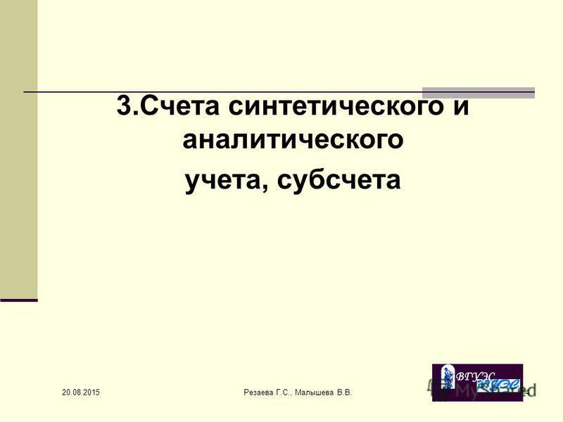 20.08.2015 Резаева Г.С., Малышева В.В.14 3. Счета синтетического и аналитического учета, субсчета