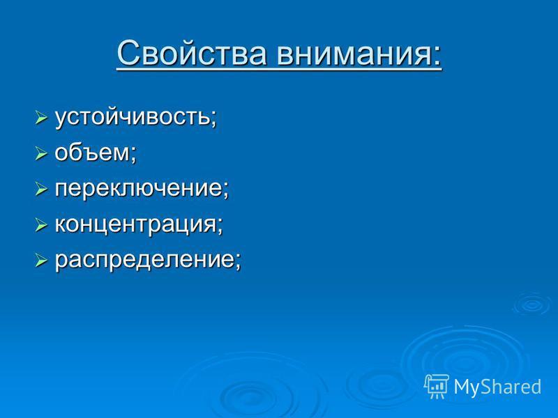 Свойства внимания: устойчивость; устойчивость; объем; объем; переключение; переключение; концентрация; концентрация; распределение; распределение;