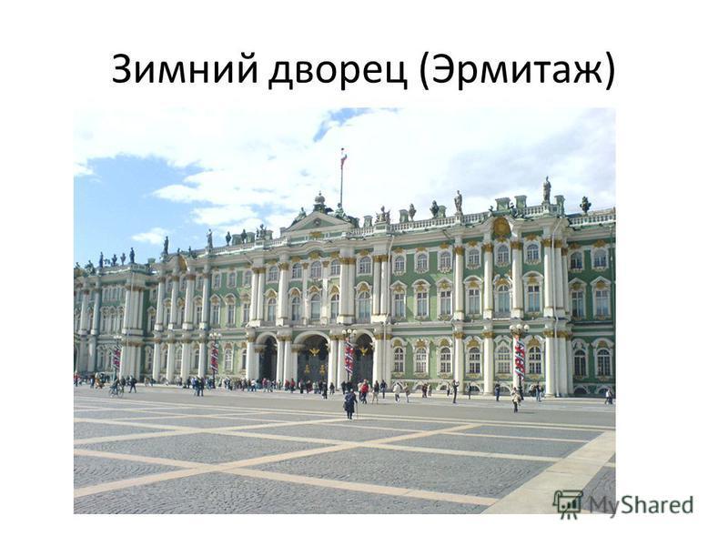 Зимний дворец (Эрмитаж)