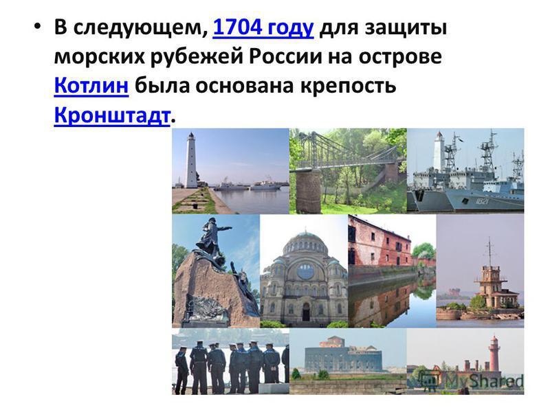 В следующем, 1704 году для защиты морских рубежей России на острове Котлин была основана крепость Кронштадт.1704 году Котлин Кронштадт