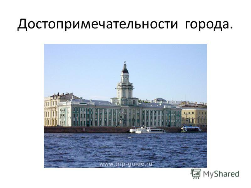 Достопримечательности города.