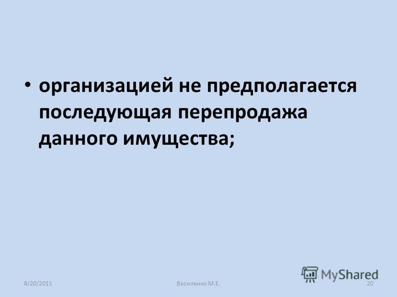 организацией не предполагается последующая перепродажа данного имущества; 8/20/2015Василенко М.Е.20