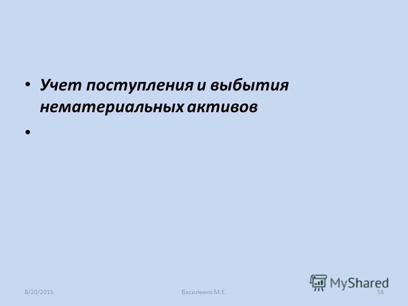 Учет поступления и выбытия нематериальных активов 8/20/2015Василенко М.Е.58