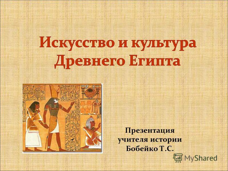 Презентация учителя истории Бобейко Т.С.