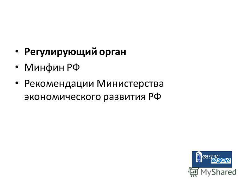 Регулирующий орган Минфин РФ Рекомендации Министерства экономического развития РФ