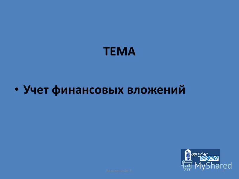Василенко М.Е.1 ТЕМА Учет финансовых вложений