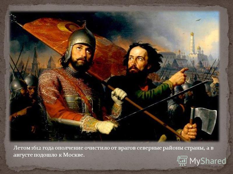 Летом 1612 года ополчение очистило от врагов северные районы страны, а в августе подошло к Москве.