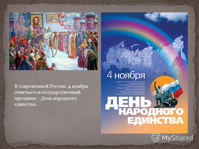 В современной России 4 ноября отмечается государственный праздник – День народного единства.