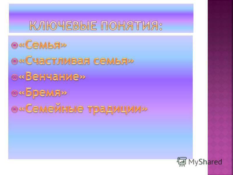 Компьютер с выходом в интернет; Мультимедийный проектор; Презентация; Интернет – ресурсы; Семейные фотографии; Рисунки детей на тему «Счастливая семья»; Учебник.