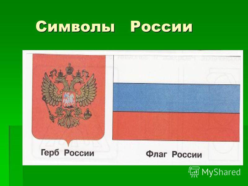 Символы России Символы России