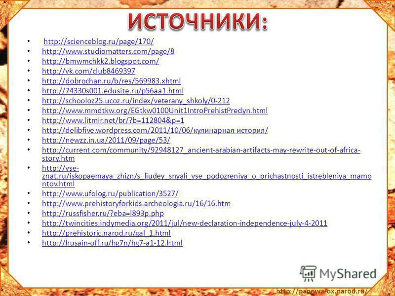 http://scienceblog.ru/page/170/ http://www.studiomatters.com/page/8 http://bmwmchkk2.blogspot.com/ http://vk.com/club8469397 http://dobrochan.ru/b/res/569983. xhtml http://74330s001.edusite.ru/p56aa1. html http://schooloz25.ucoz.ru/index/veterany_shk