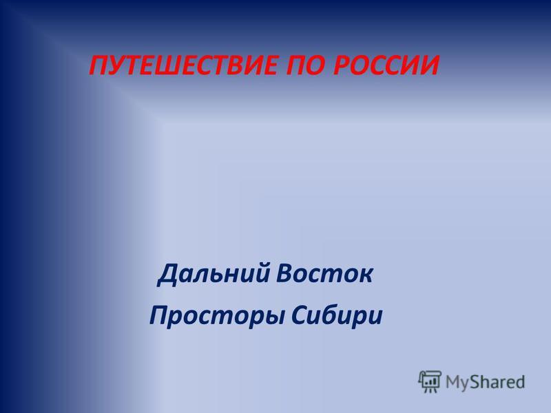 ПУТЕШЕСТВИЕ ПО РОССИИ Дальний Восток Просторы Сибири