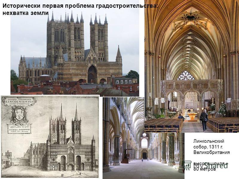 Линкольнский собор, 1311 г. Великобритания высота шпиля – 80 метров Исторически первая проблема градостроительства: нехватка земли