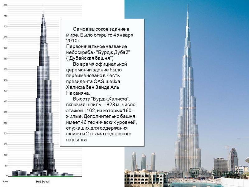 Самое высокое здание в мире. Было открыто 4 января 2010 г. Первоначальное название небоскреба -