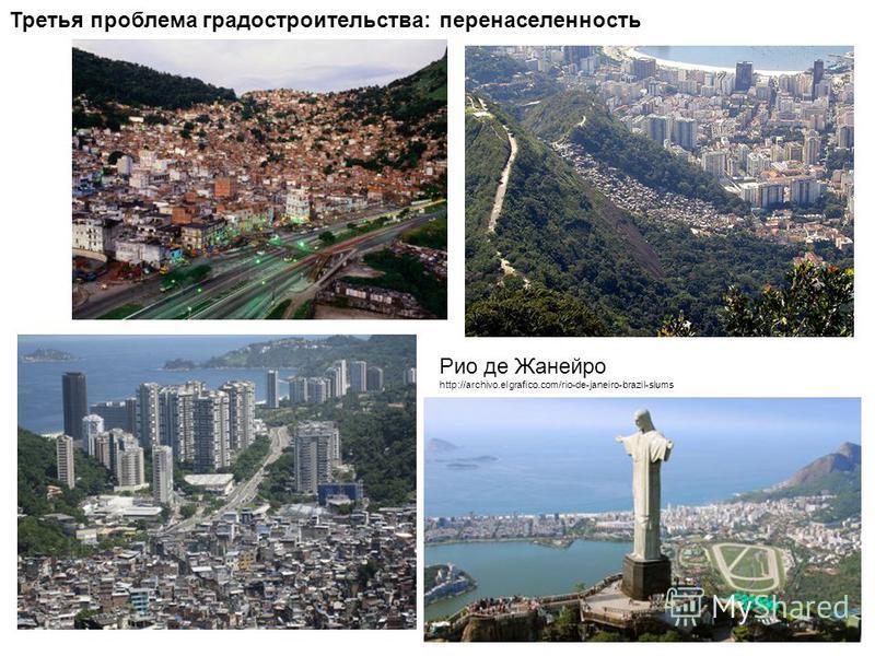 Рио де Жанейро http://archivo.elgrafico.com/rio-de-janeiro-brazil-slums Третья проблема градостроительства: перенаселенность