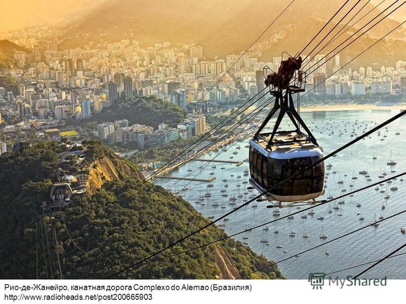 Рио-де-Жанейро, канатная дорога Complexo do Alemao (Бразилия) http://www.radioheads.net/post200665903