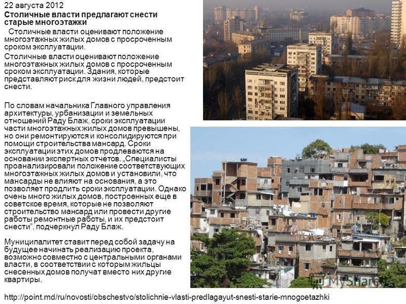 22 августа 2012 Столичные власти предлагают снести старые многоэтажки Столичные власти оценивают положение многоэтажных жилых домов с просроченным сроком эксплуатации. Столичные власти оценивают положение многоэтажных жилых домов с просроченным сроко