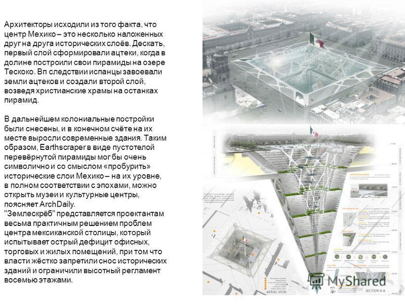 Архитекторы исходили из того факта, что центр Мехико – это несколько наложенных друг на друга исторических слоёв. Дескать, первый слой сформировали ацтеки, когда в долине построили свои пирамиды на озере Тескоко. Вп следствии испанцы завоевали земли