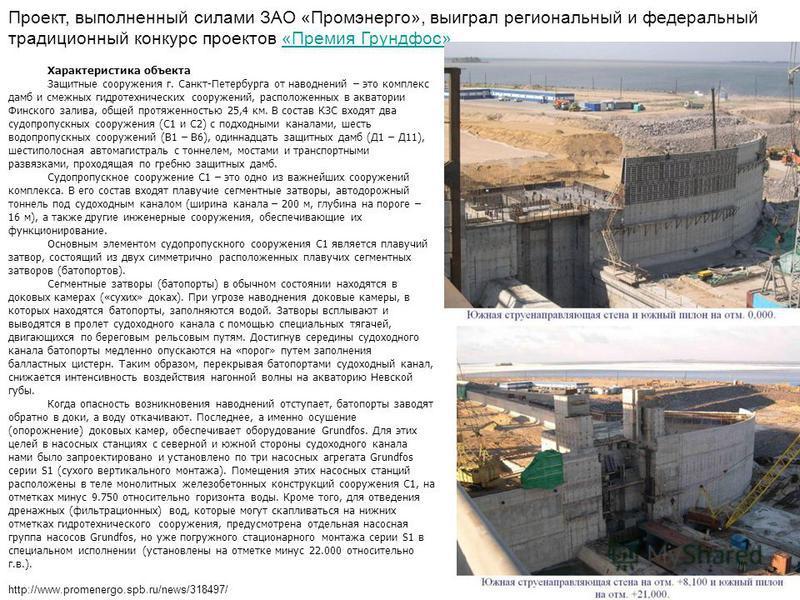 Характеристика объекта Защитные сооружения г. Санкт-Петербурга от наводнений – это комплекс дамб и смежных гидротехнических сооружений, расположенных в акватории Финского залива, общей протяженностью 25,4 км. В состав КЗС входят два судопропускных со