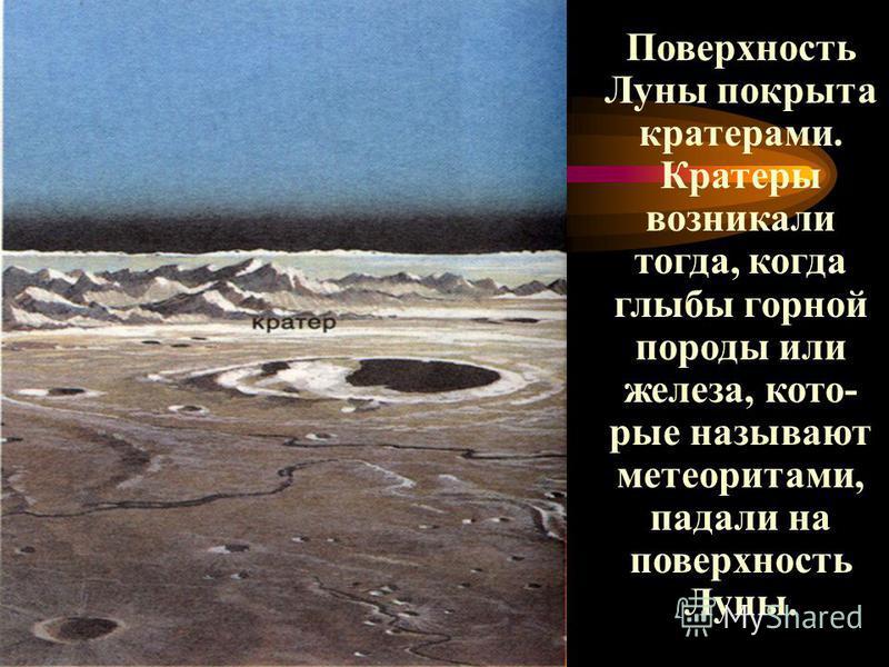 Поверхность луны. На Луне можно выделить три основных типа образований: 1) моря – обширные, темные и довольно плоские участки поверхности, покрытые базальтовой лавой. 2) материки; 3) горные цепи