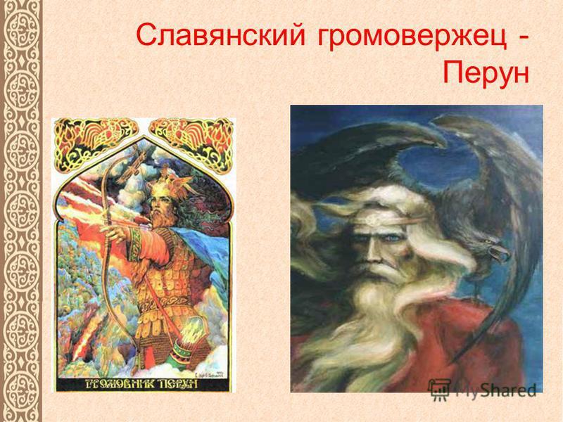 Славянский громовержец - Перун