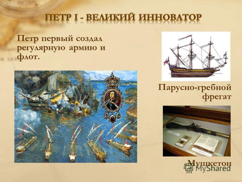Петр первый создал регулярную армию и флот. Парусно-гребной фрегат Мушкетон
