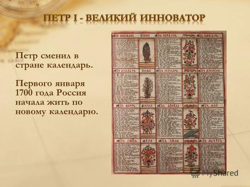 Петр сменил в стране календарь. Первого января 1700 года Россия начала жить по новому календарю.